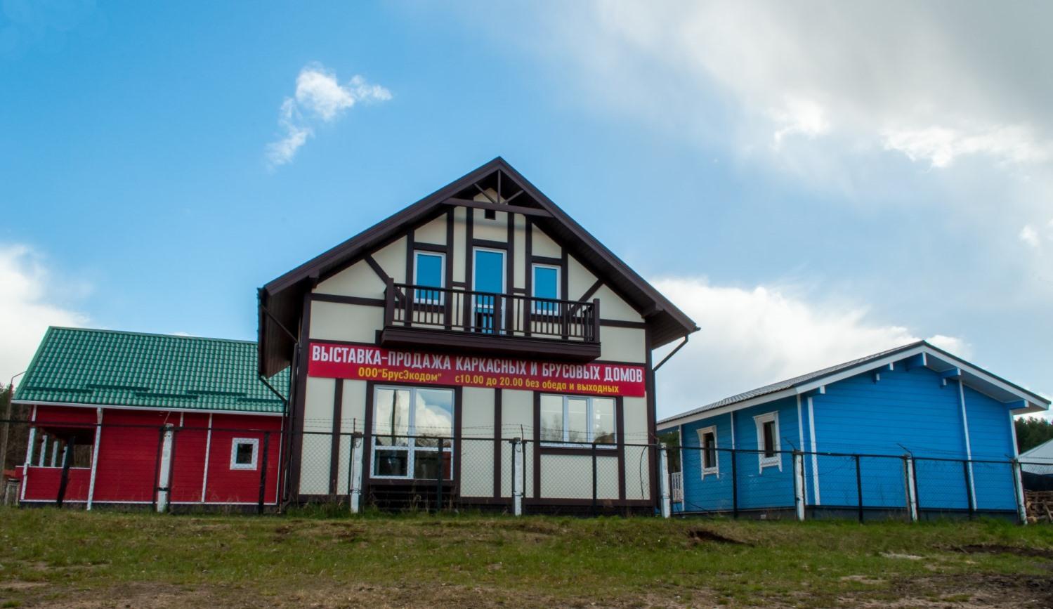Выставка каркасных домов
